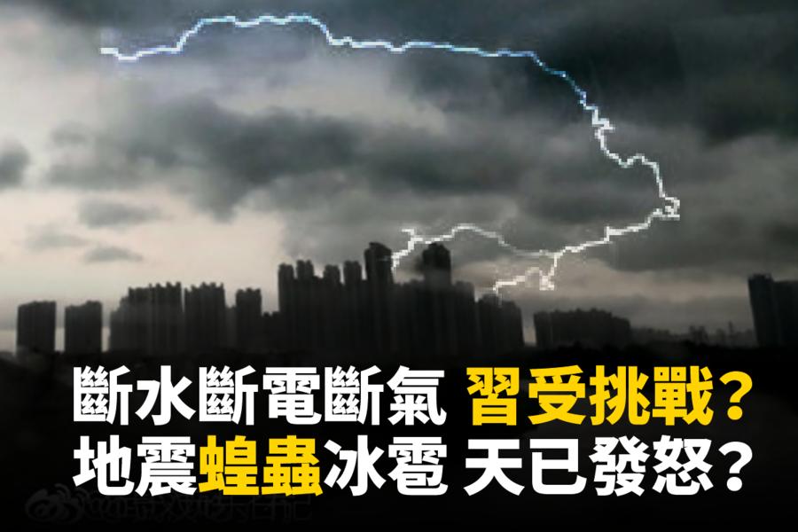【新聞看點】武漢六個一律 北京等地異象紛呈