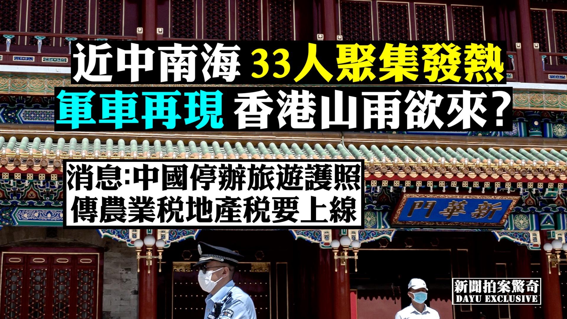 中共的兩會即將召開,但是中南海所在的北京西城區,卻傳出狀況。33人集體發熱;此外,香港風雨欲來。(新唐人合成)