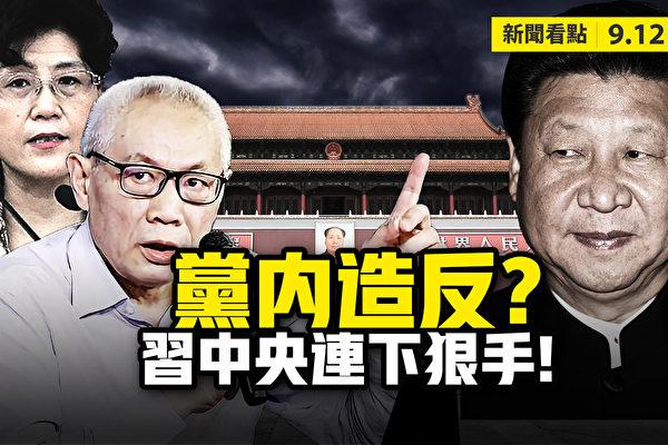 中國走到今天,很多人開始反思了,為甚麼會這樣?不光是普通百姓反思,連那些中共的紅二代們也在集體反思。因為他們也看到了中共統治下的中國,路已經走歪了。(大紀元合成