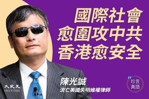 【珍言真語】陳光誠:滅共是國策 美已定步驟