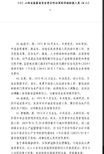 山西煤礦安全監察局官網對事故處理中包括了武曉花,但她只是被要求寫檢查。(網絡截圖)