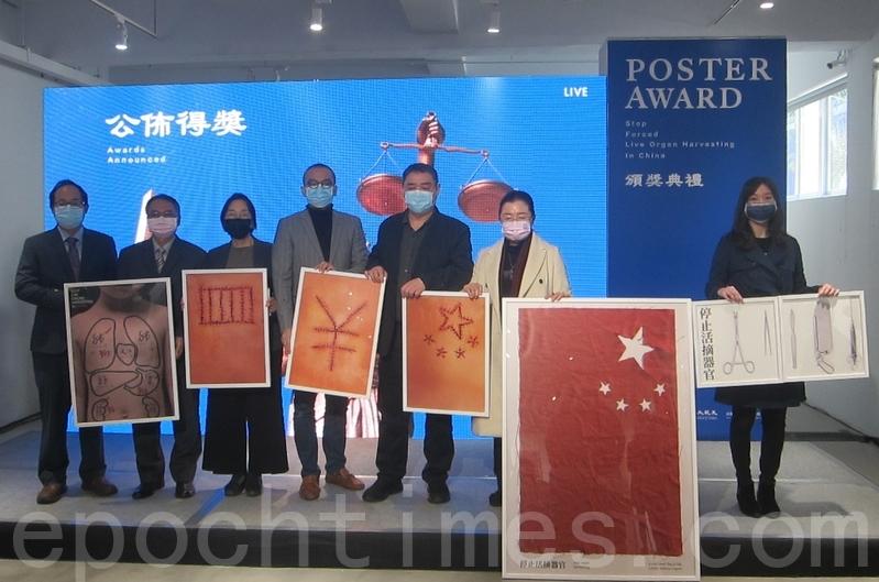 制止中共活摘器官海報徵選頒獎 70國作品參賽