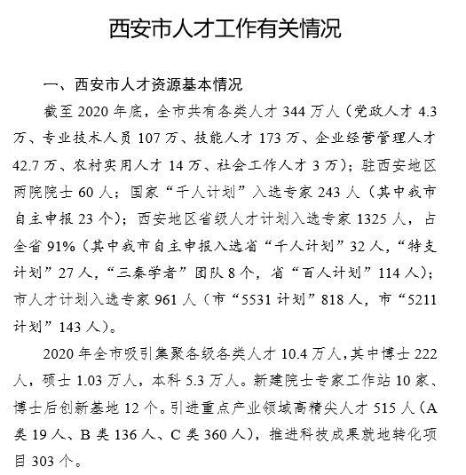 中共西安市政府2021年3月文件《西安市人才工作有關情況》截圖(大紀元)