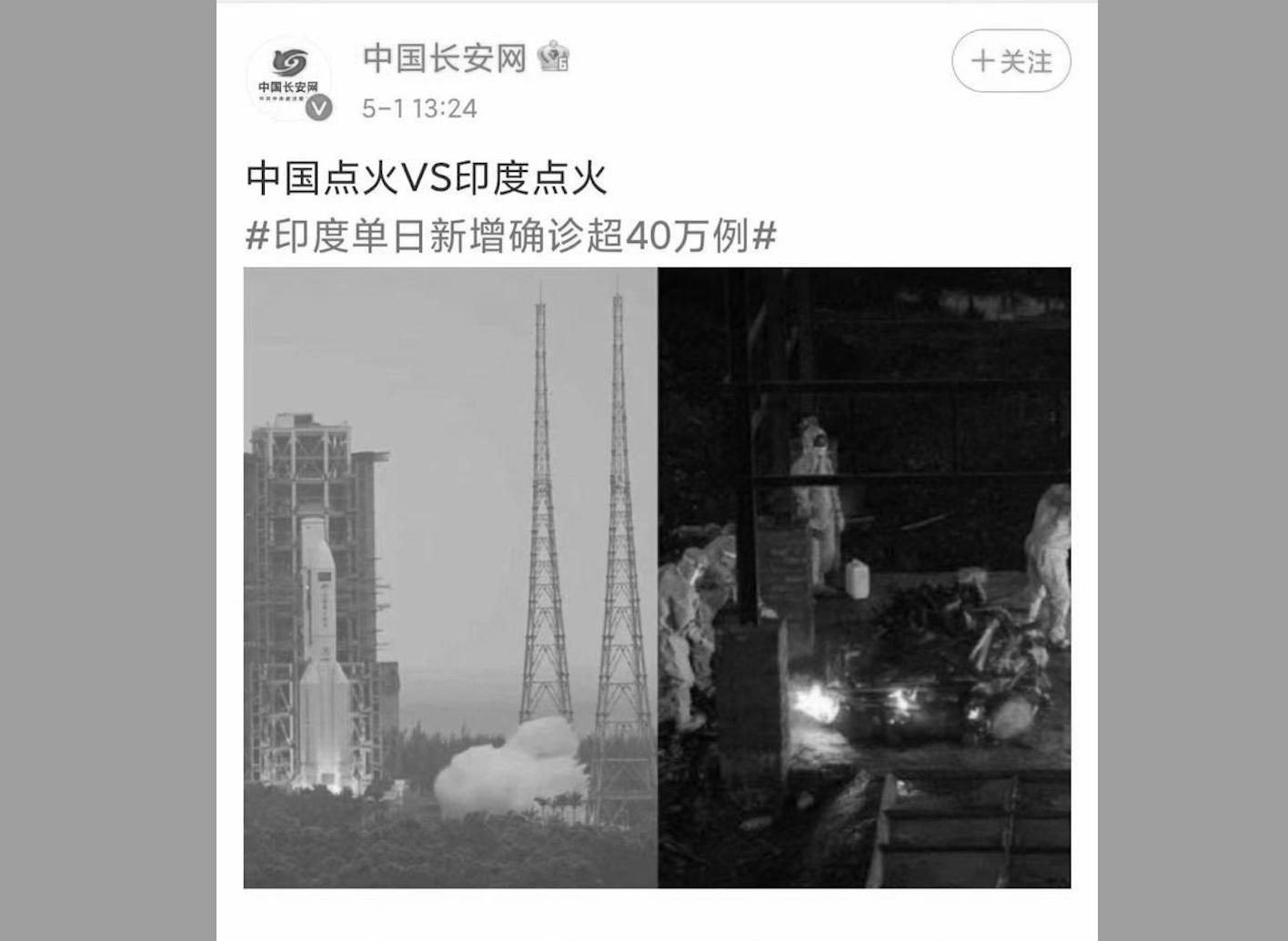 2021年5月1日,中共政法委新聞網站官方微博「中國長安網」發合成圖嘲諷印度疫情嚴重,引發中國大陸及海外網民憤怒。(微博截圖)