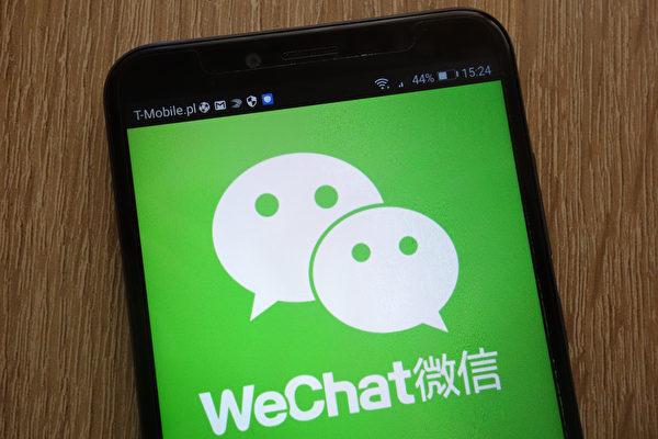 中共用微信來監視和審查中國及海外用戶的聊天信息。(Shutterstock)