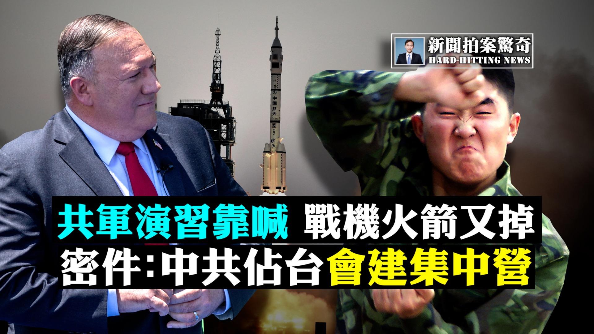 共軍演習靠喊、腳、眼?軍機火箭往下掉;中共密件洩佔台灣後邪惡打算。(大紀元合成)