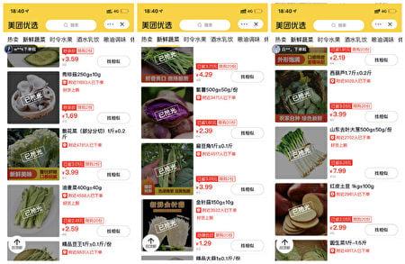 石家莊當地美團平台的各類蔬菜被搶光。(網絡截圖)