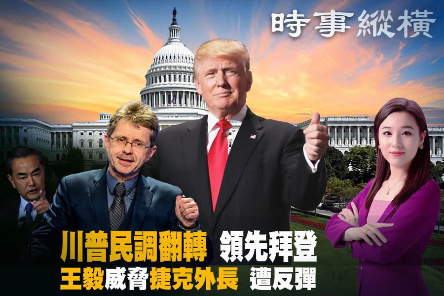 【時事縱橫】王毅威脅遭反彈 特朗普民調領先