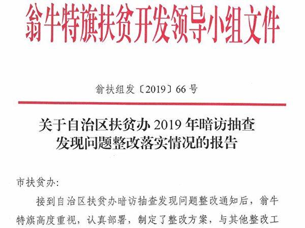 中共內蒙古翁牛特旗市扶貧辦文件截圖(大紀元)