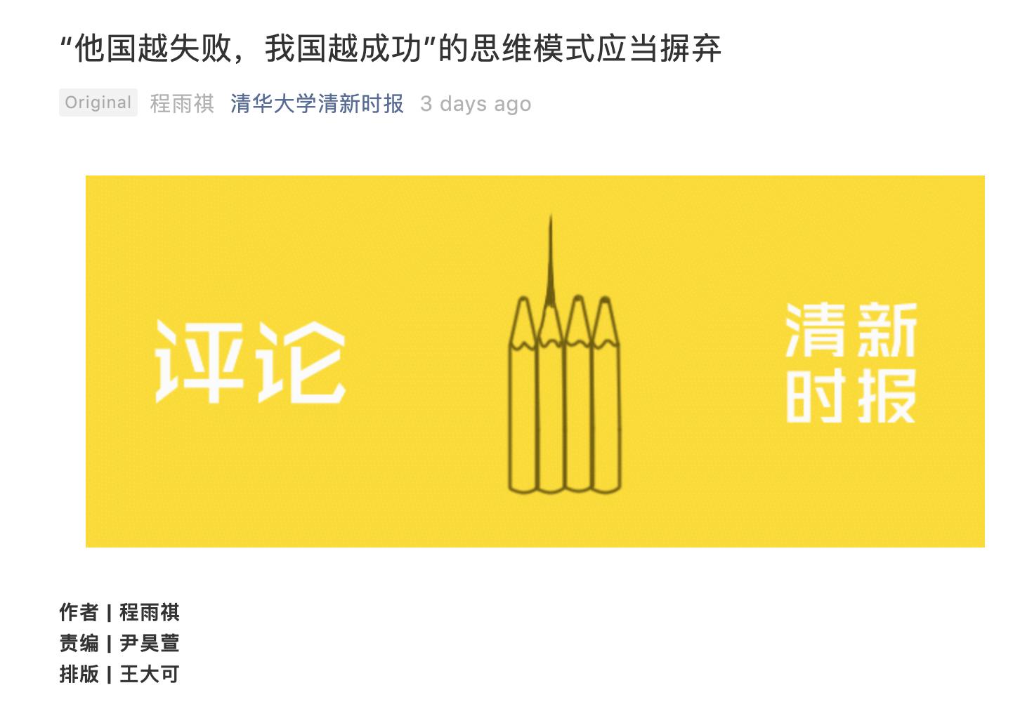 中共宣傳看他國疫情笑話,清華大學《清新時報》撰文批評。(截圖)