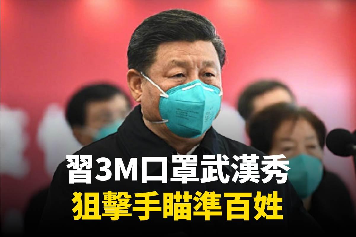 習近平乘飛機到了武漢。這是在中共病毒疫情爆發以來,他第一次對這座瘟疫之城進行視察。(大紀元合成)
