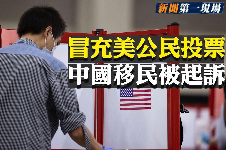 冒充美公民投票,中國移民被訴。(大紀元合成圖)