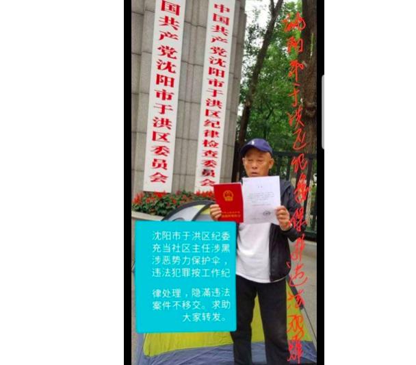 房產遭侵佔 遼寧訪民揭中共三級法院枉法