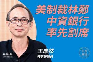 【珍言真語】王岸然:美制裁林鄭 中資銀行割席