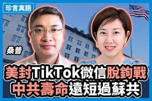 【珍言真語】桑普:美封TikTok 或掀全面脫鉤戰