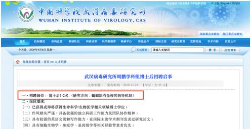 不同消息源:病毒可能從武漢實驗室洩漏