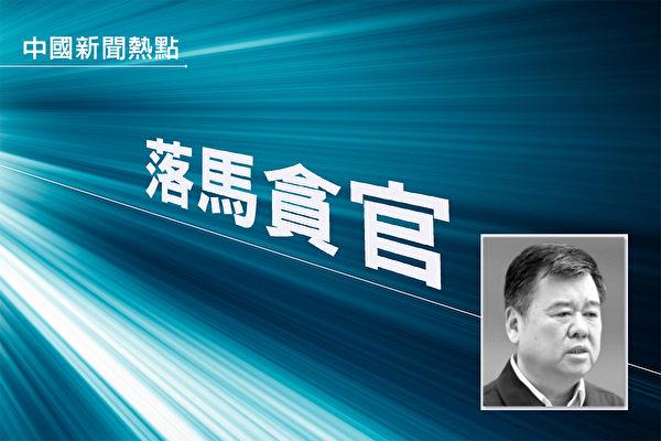 8月24日,中共河南省副省長徐光落馬。(大紀元合成圖)