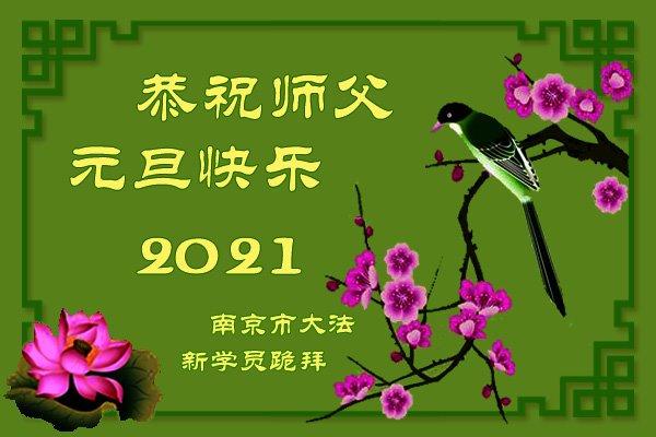 大陸遼寧省大連市一位法輪功新學員敬獻給法輪功創始人李洪志先生的賀卡。(明慧網)