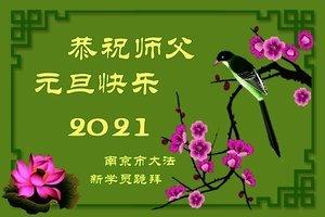 大陸2020年新學員向李洪志大師拜年