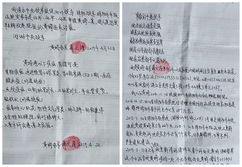 黃琦母蒲文清寫信給中央領導人呼籲從人道出發,早日釋放黃琦出來治病。(大紀元合成圖)