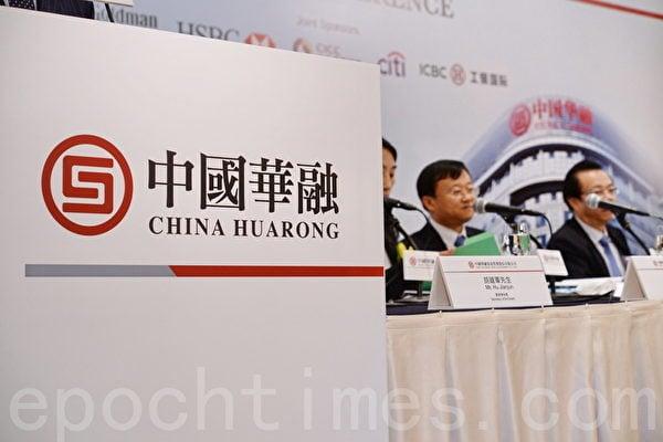 華融系4名前高管——汪平華、白天輝、郭金童、趙子春在1月22日全被批捕。(宋祥龍/大紀元)