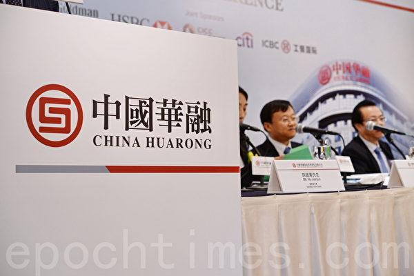 大陸最大的壞帳銀行「中國華融」已陷入債務危機,還有超過500家銀行有高破產風險。專家認為,大陸地方債等金融問題隨時可能爆發。圖為中國華融公司。(宋祥龍/大紀元)