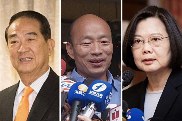 2020總統候選人,宋楚瑜(左)、韓國瑜(中)、蔡英文(右)。(新唐人電視台,陳柏州/大紀元合成)