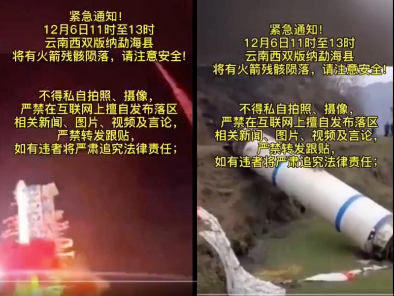 長征三號火箭殘骸掉雲南 當局禁拍照和轉發