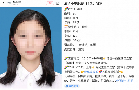 上海一間家政公司發佈的一則求職廣告引發熱議:一名清華畢業的女生應徵當保姆,開出的月薪要求為3.5萬元。(微博圖片)