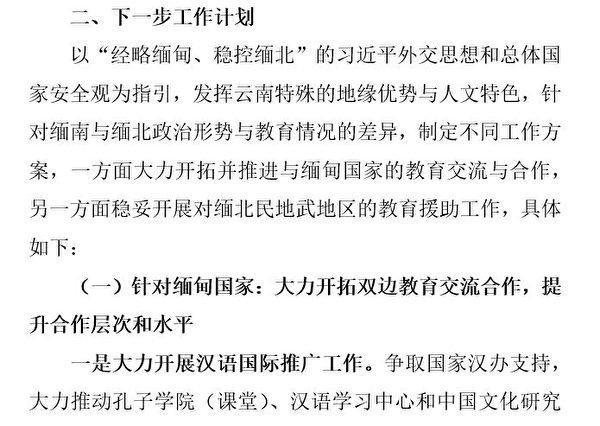 中共雲南省教育廳文件披露了習近平的「經略緬甸、穩控緬北」政策。(大紀元)