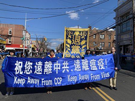 圖為2020年3月1日在布碌崙舉行的遊行,告訴廣大民眾:遠離中共,遠離瘟疫!(林丹/大紀元)