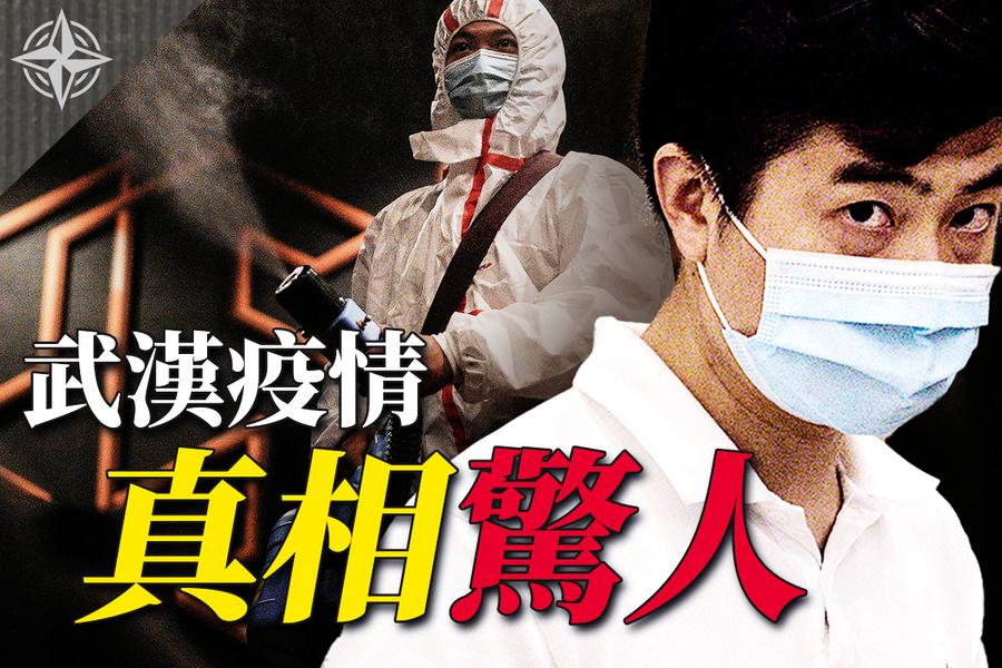 【十字路口】武漢疫情驚人 戰狼放軟六大因素