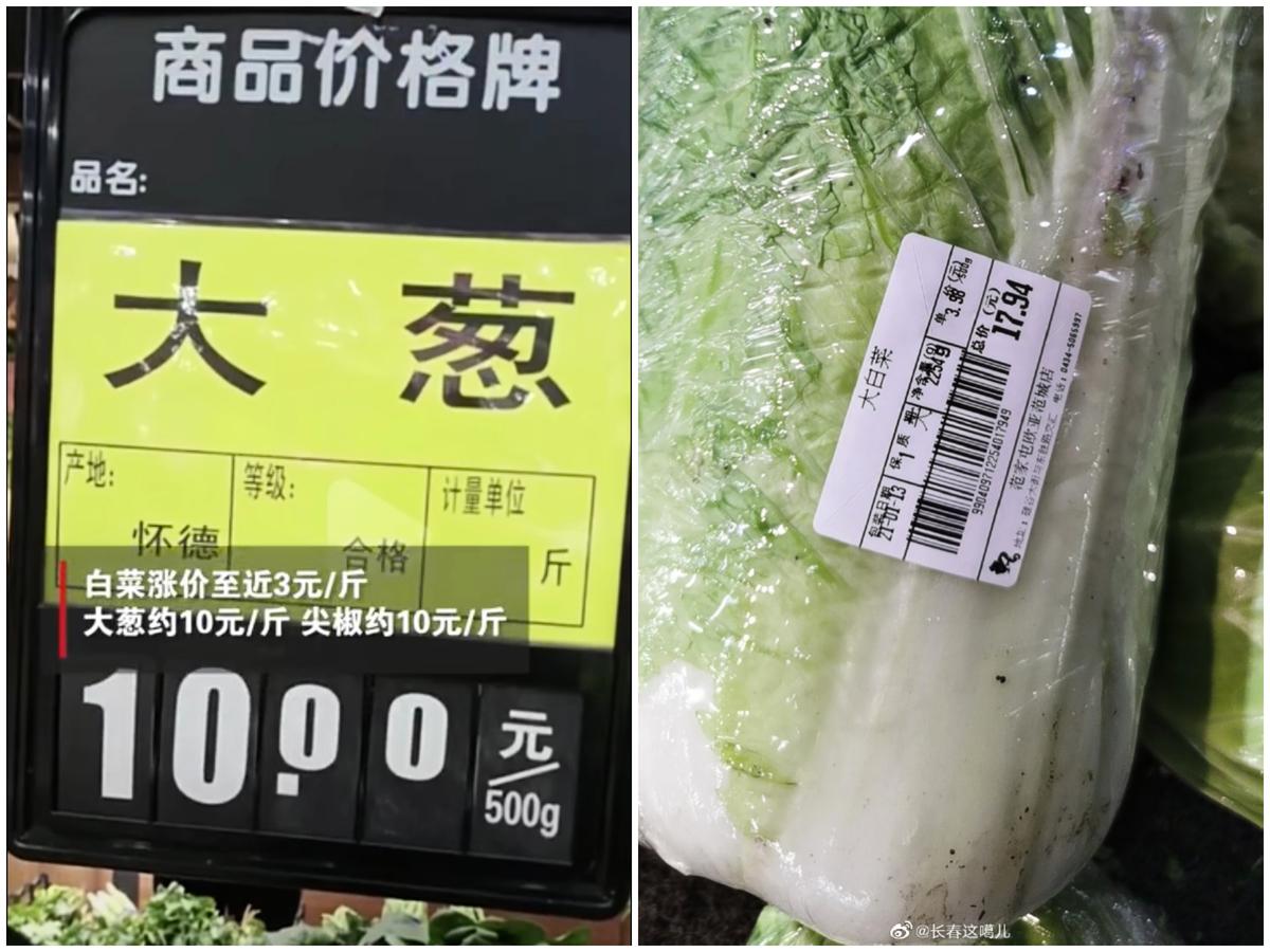 疫情、低溫等因素,大陸各地菜價飆升。圖為長春超市的蔬菜標價。(截圖合成)