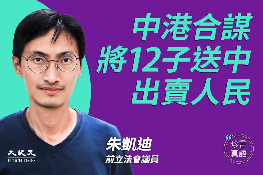 【珍言真語】朱凱廸:中共港府聯合綁架12港人