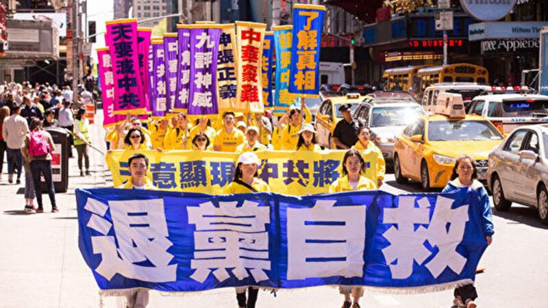 至今,超過3.5億中國人聲明退出中共黨、團、隊組織。(大紀元)