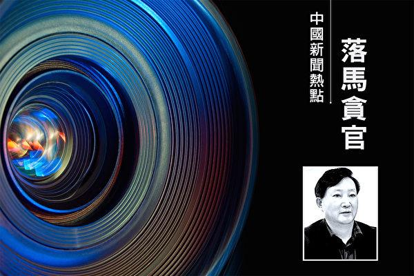 武漢前檢察長干預司法 受賄額巨大被雙開