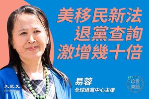 【珍言真語】美移民新規 易蓉:退黨增幾十倍