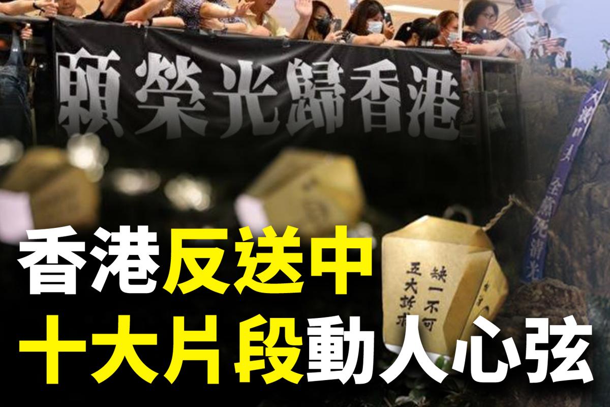 繼《香港十大感人片段》與《十大史詩片段》後,這裏再次推出《十大動人片段》,與大家分享過去兩個多月來,香港市民用血淚寫下的許多可歌可泣的故事與歷史畫面。(大紀元合成)