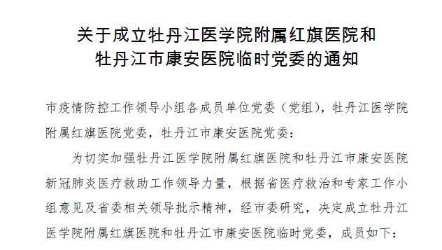 近期,《大紀元》獲得的中共內部文件顯示,牡丹江市康安醫院出現群聚感染,或被接管。(大紀元)
