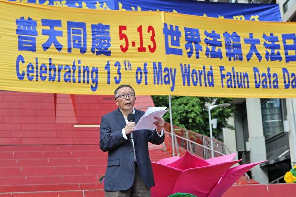 2021年5月8日,維州法輪大法佛學會負責人樊惠強在集會上發言。(陳明/大紀元)