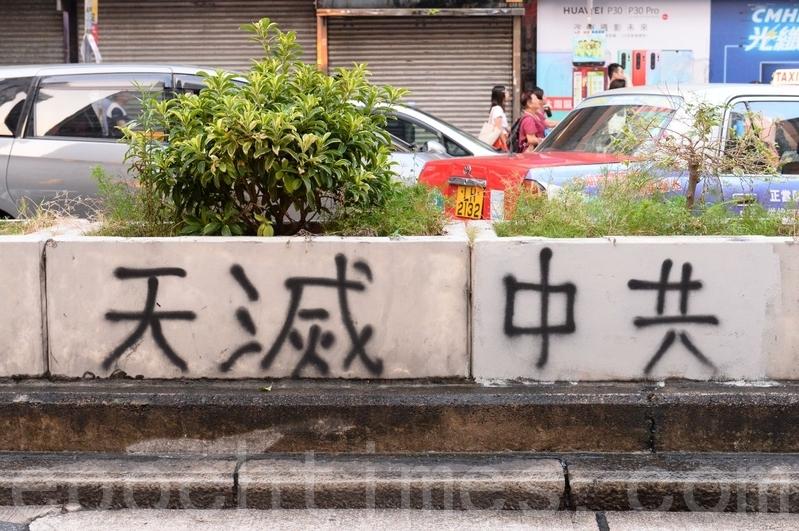 組圖:香港民怨沸騰 反共標語湧現街頭