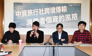 質疑易遊網有中資 台民團憂個資恐傳中國