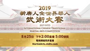 【直播回放】新唐人全世界華人武術大賽