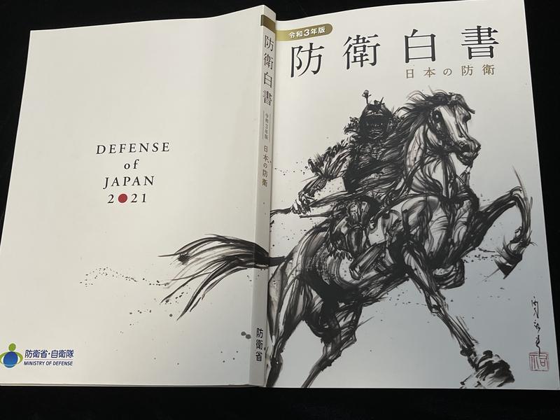 日本新版《防衛白皮書》 首明載台灣局勢穩定重要性