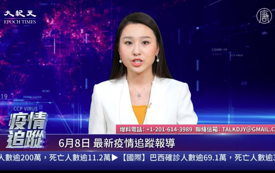 歡迎收看新唐人、大紀元6月8日的「中共病毒追蹤」每日聯合直播節目。(大紀元)