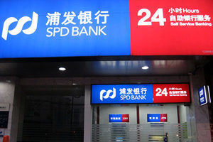 銀行亂象頻現 成都女子被貸款1200萬元