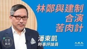 【珍言真語】潘東凱:疫情削弱中共勢力 直至「攬炒」