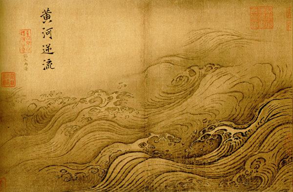 示意圖,圖為南宋 馬遠《水圖》之「黃河逆流」。(公有領域)