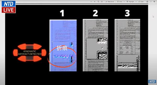 普利策說,紙張每次摺疊都會留下痕跡,他所用的技術叫kinemetic,可以清晰地看到紙張被外力摺疊之後所遺留的痕跡。(新唐人影片截圖)