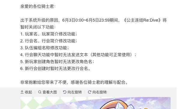 六四事件31周年即將來臨之際,網友發現在大陸營運的遊戲宣佈暫停一些功能。(微博截圖)